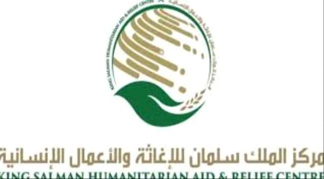 محاولة لانقاد المنظومة التعليمية في اليـمن مركز سلمان للاغاثة